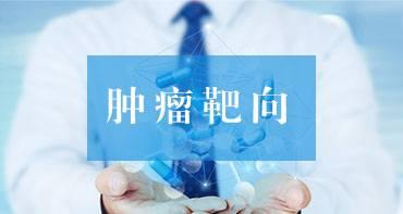 肿瘤靶向,多利平台,基因检测,多利基因,检测服务,肿瘤检测,癌症检测,基因检测技术
